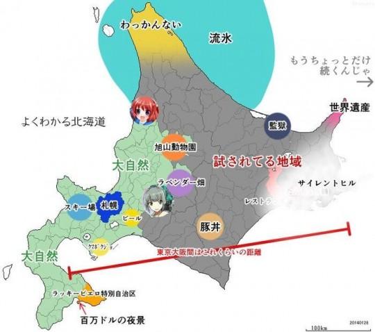 01北海道