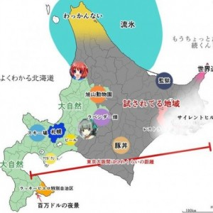 よくわかる都道府県がちょっと話題になってますね【全国】